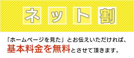 ネット割3000円割引