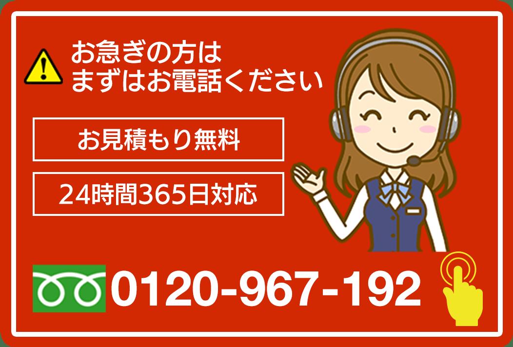 お急ぎの方はまずはお電話ください 0120-967-192